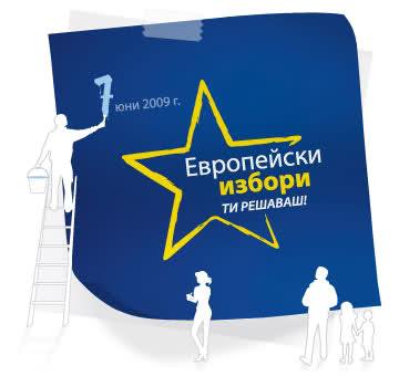 ВАЖНО: Избори за Европейски Парламент 2009